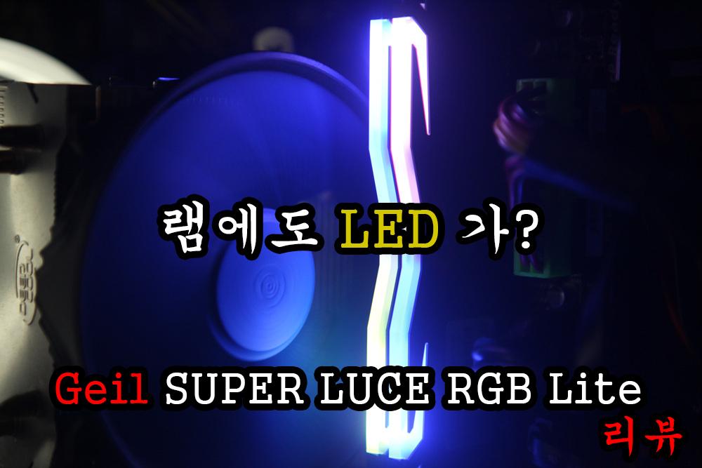 램에도 LED가 -Geil SUPER LUCE RGB Lite 필드테스트